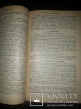 1905 Книги по социологии, психологии и логике photo 8