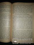 1905 Книги по социологии, психологии и логике photo 9