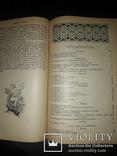 1905 Книги по социологии, психологии и логике photo 10