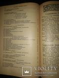 1905 Книги по социологии, психологии и логике photo 11