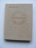 Русская монетная система. И. Г. Спасский. Третье издание., фото №2