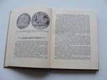 Русская монетная система. И. Г. Спасский. Третье издание., фото №9