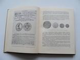 Русская монетная система. И. Г. Спасский. Третье издание., фото №10