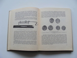 Русская монетная система. И. Г. Спасский. Третье издание., фото №12