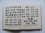 Русская монетная система. И. Г. Спасский. Третье издание., фото №15
