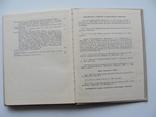Русская монетная система. И. Г. Спасский. Третье издание., фото №36