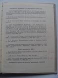 Русская монетная система. И. Г. Спасский. Третье издание., фото №37