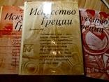 Искусство. Греция. 3 тома.