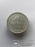 20 копеек 1931г (серебро, биллон) РАРИТЕТ photo 2