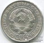 20 копеек 1931г (серебро, биллон) РАРИТЕТ photo 3