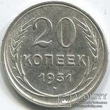 20 копеек 1931г (серебро, биллон) РАРИТЕТ photo 1
