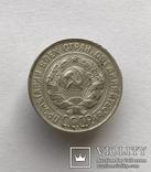 20 копеек 1931г (серебро, биллон) РАРИТЕТ photo 4
