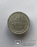 20 копеек 1931г (серебро, биллон) РАРИТЕТ photo 5