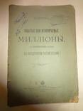 1901 Киев Пчеловодство - Забытые Миллионы