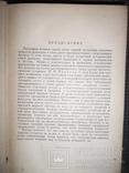 Учебник детских болезней.1953 год., фото №5
