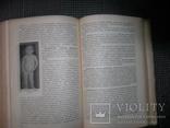 Учебник детских болезней.1953 год., фото №6