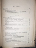 Учебник детских болезней.1953 год., фото №7