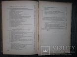 Учебник детских болезней.1953 год., фото №9