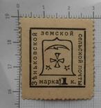 Земство Зеньковская земская почта 1 копейка photo 1