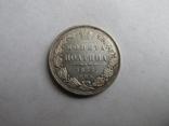 Полтина 1852