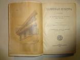 1906 Эллинская культура с хромолитографиями и картами