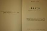 Куліш Микола. Твори. Видання УВАН у США, Нью-Йорк, 1955 обкл. Холодний photo 2