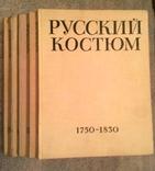1960г. Русский костюм 1750-1917г. в 5-ти томах. 10 000 экз. photo 1