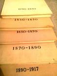 1960г. Русский костюм 1750-1917г. в 5-ти томах. 10 000 экз. photo 2