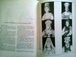 1960г. Русский костюм 1750-1917г. в 5-ти томах. 10 000 экз. photo 3