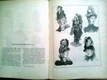 1960г. Русский костюм 1750-1917г. в 5-ти томах. 10 000 экз. photo 4