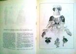 1960г. Русский костюм 1750-1917г. в 5-ти томах. 10 000 экз. photo 5