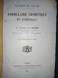 1913 Эстетическая косметология