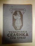 1942 Українська Селянка Оккупаційне Видання