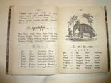 1893 Армянская Азбука photo 6