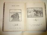 1893 Армянская Азбука photo 7