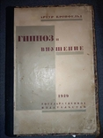 1929 Гипноз и внушение