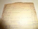 Дневник офицера Украинской Галицкой Армии photo 12
