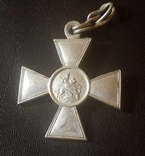 Георгиевский крест 4 ст # 336 серебро photo 5