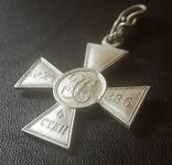 Георгиевский крест 4 ст # 336 серебро photo 6