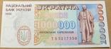 1000000 Купоно Карбованців 1995р.