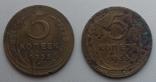 5 копеек 1935 г. 2 шт. ст. и н тип photo 1