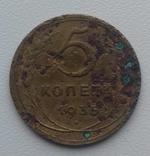 5 копеек 1935 г. 2 шт. ст. и н тип photo 3