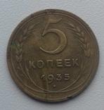 5 копеек 1935 г. 2 шт. ст. и н тип photo 5