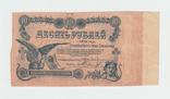 """Елисаветград 10 рублей 1918 Первый выпуск - """"Города...."""""""
