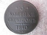 3 копейки 1840 г. Е М