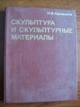 Бронза, история художественного литья в России photo 1