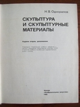Бронза, история художественного литья в России photo 2