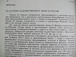 Бронза, история художественного литья в России photo 4