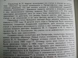 Бронза, история художественного литья в России photo 6