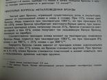 Бронза, история художественного литья в России photo 9